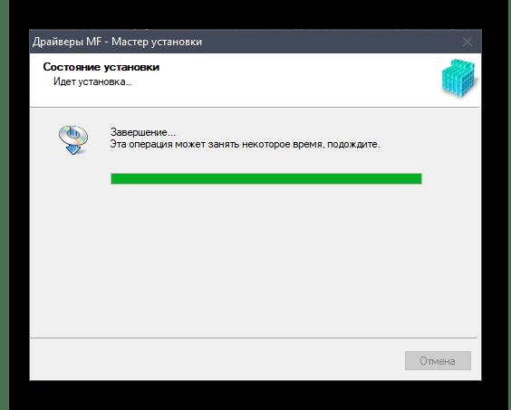 Ожидание завершения установки драйвера для принтера Canon i-SENSYS MF4430