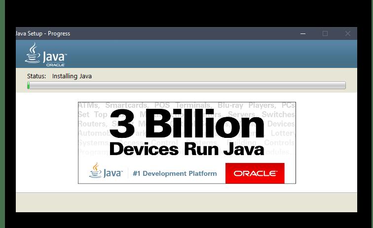 Ожидание завершения установки Java в Windows 10 через панель управления