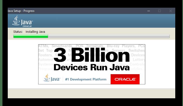 Ожидание завершения установки Java в Windows 10 с официального сайта