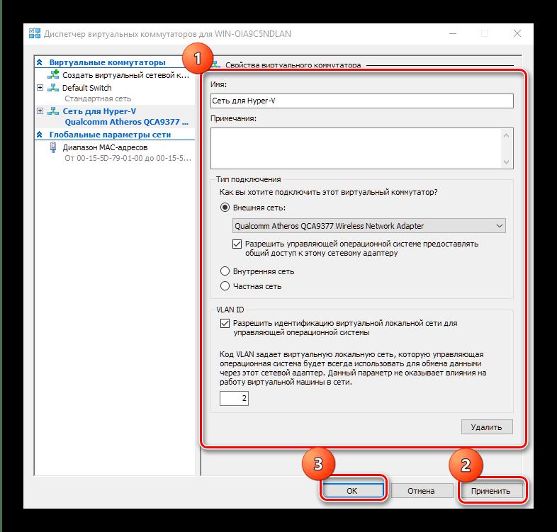 Параметры адаптера сети для настройки виртуальной машины Hyper-V в Windows 10