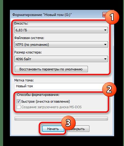 Параметры форматирования диска через контекстное меню Windows 7