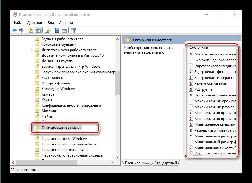 Параметры групповых политик для настройки оптимизации доставки в Windows 10