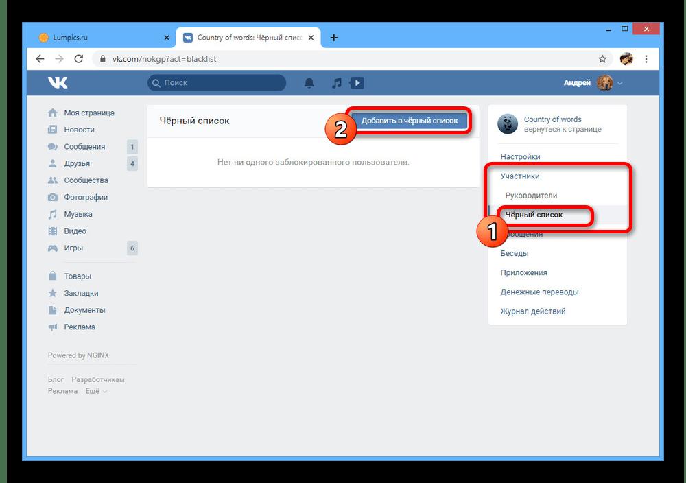Переход к Черному списку в группе на сайте ВКонтакте
