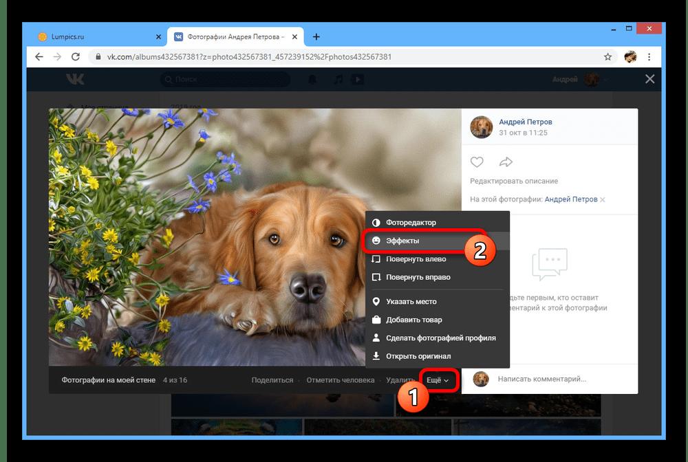 Переход к добавлению эффектов на сайте ВКонтакте