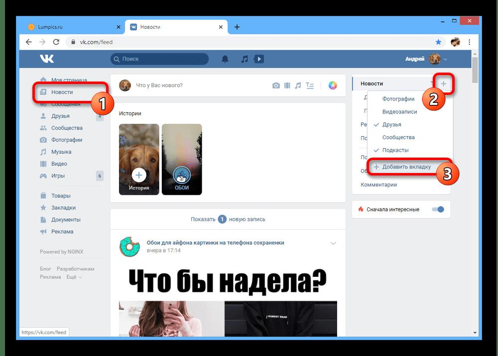 Переход к добавлению списка новостей на сайте ВКонтакте