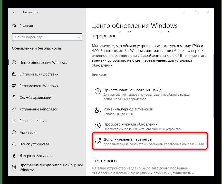 Переход к дополнительным параметрам обновления Windows 10