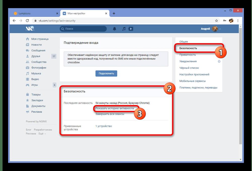 Переход к истории посещений на сайте ВКонтакте