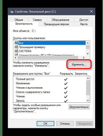 Переход к изменению учетных записей на вкладке Безопасность свойств диска в Windows 10