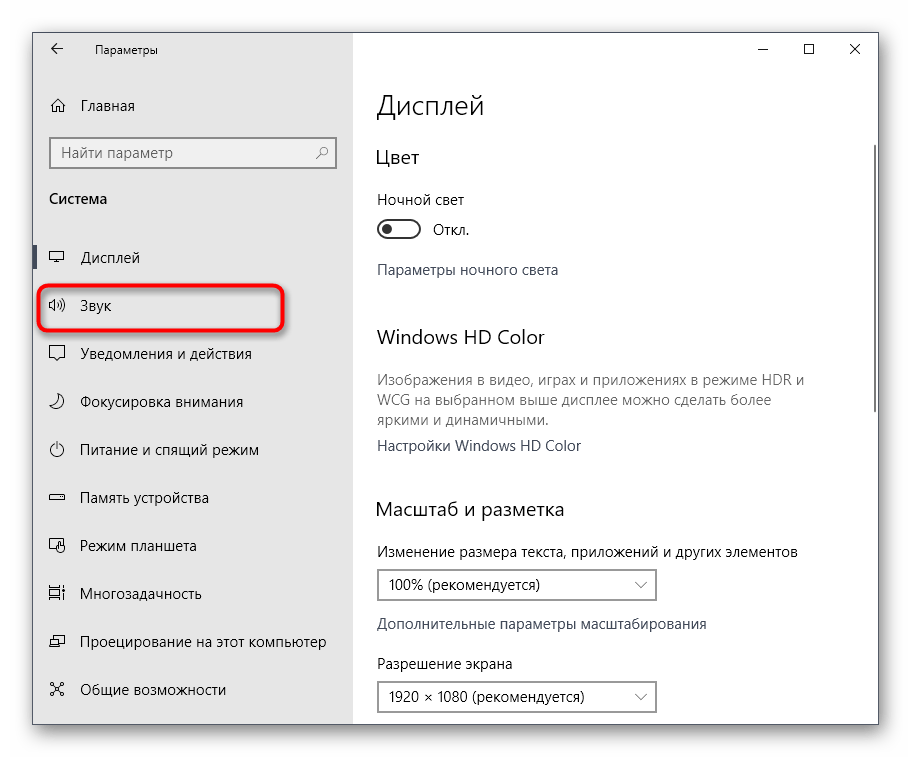 Переход к категории управления звуком через меню Параметры в Windows 10
