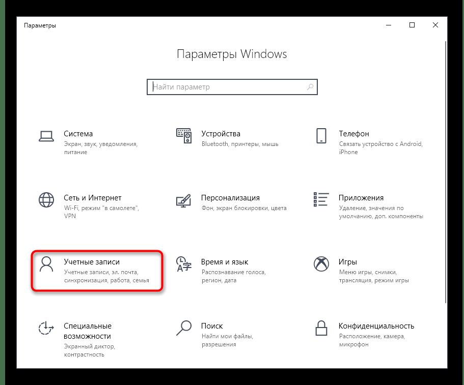 Переход к меню управления пользователями при решении проблем с запуском Quik Desktop в Windows 10
