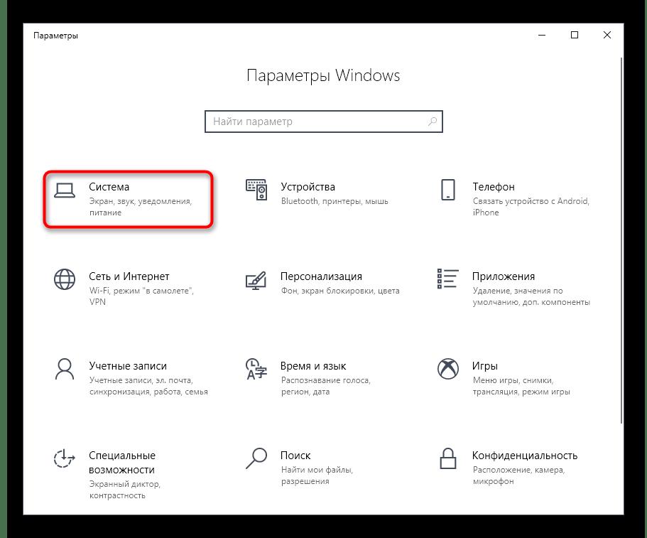 Переход к настройкам экрана для изменения масштаба в Windows 10