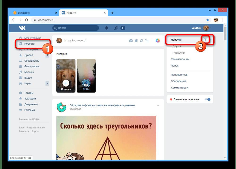 Переход к настройкам фильтра новостей на сайте ВКонтакте