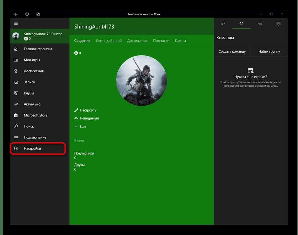 Переход к настройкам компаньона Xbox для отключения уведомлений в Windows 10