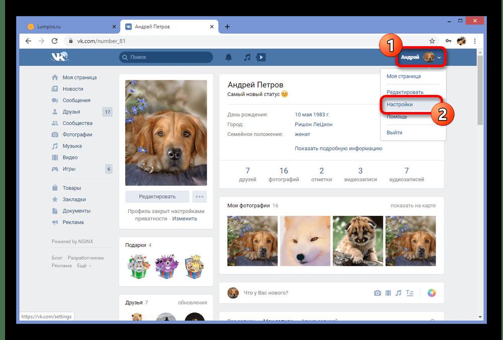 Переход к Настройкам на сайте ВКонтакте