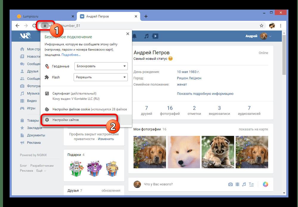 Переход к Настройкам сайта ВКонтакте в браузере