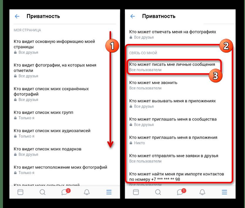 Переход к настройкам сообщений в приложении ВКонтакте