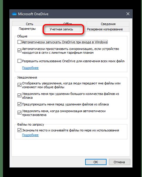 Переход к настройкам учетной записи OneDrive в Windows 10