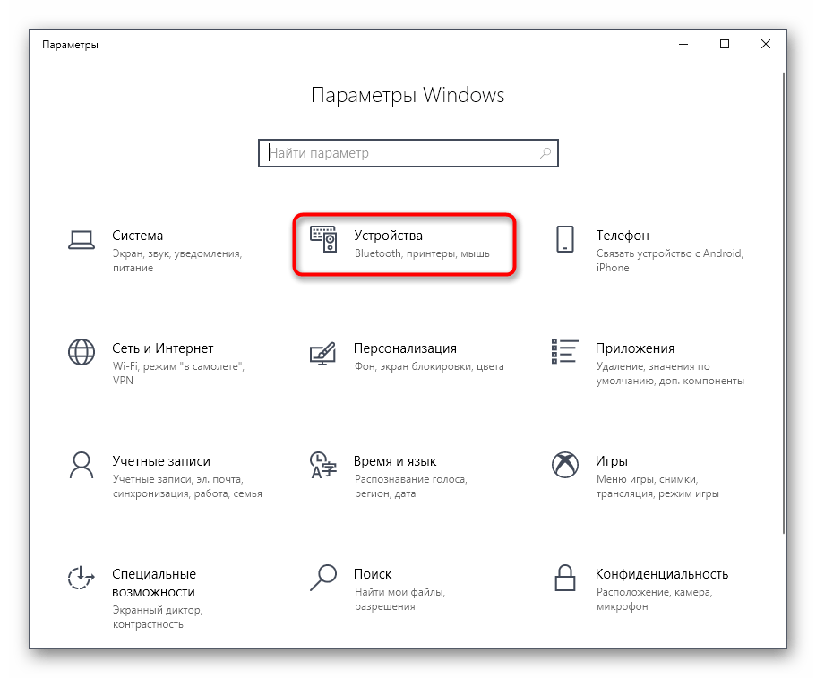 Переход к настройкам устройств для отключения акселерации мыши в Windows 10