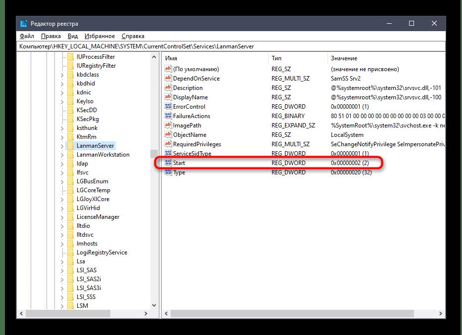 Переход к настройке параметров для исправления проблемы Служба Net View не запущена в Windows 10