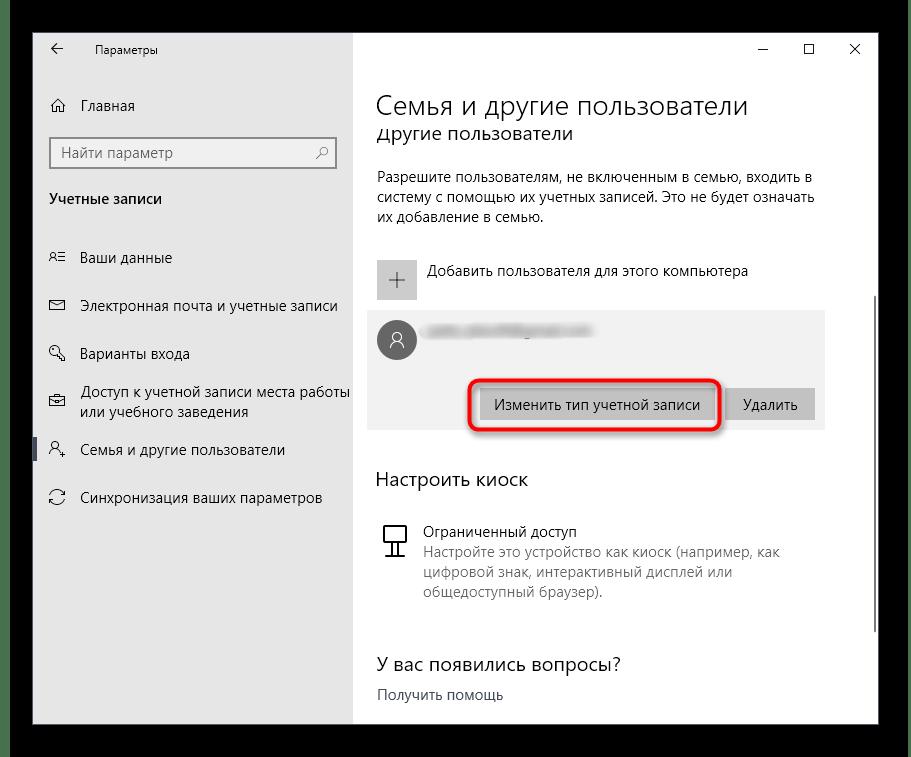 Переход к настройке пользователя для решения проблем с запуском Quik Desktop в Windows 10