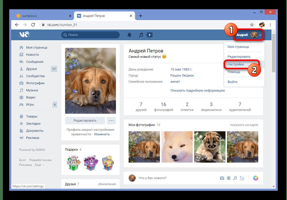 Переход к Настройки на сайте ВКонтакте