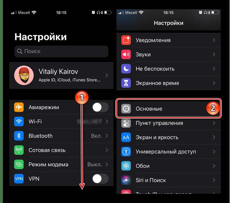 Переход к основным настройкам iPhone для сброса параметров сети