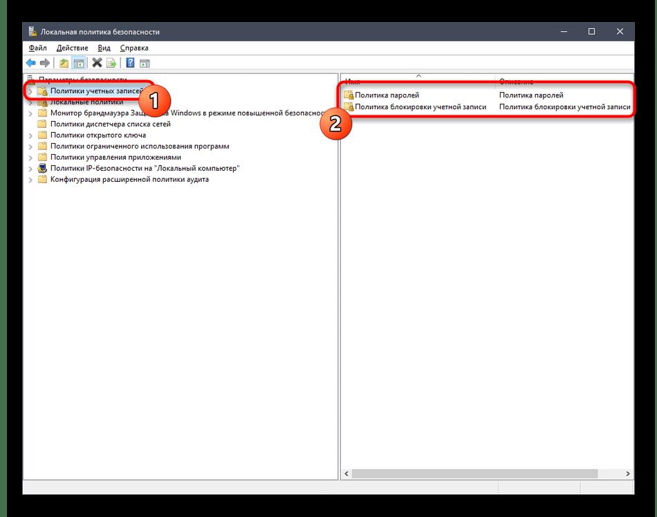 Переход к папкам контроля пользователей в локальной политике безопасности Windows 10