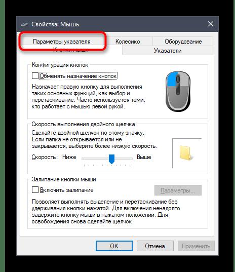 Переход к параметрам указателя для отключения акселерации мыши в Windows 10