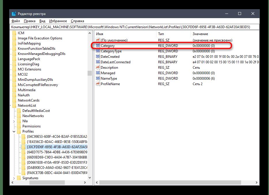 Переход к параметру в редакторе реестра для изменения типа сети Windows 10