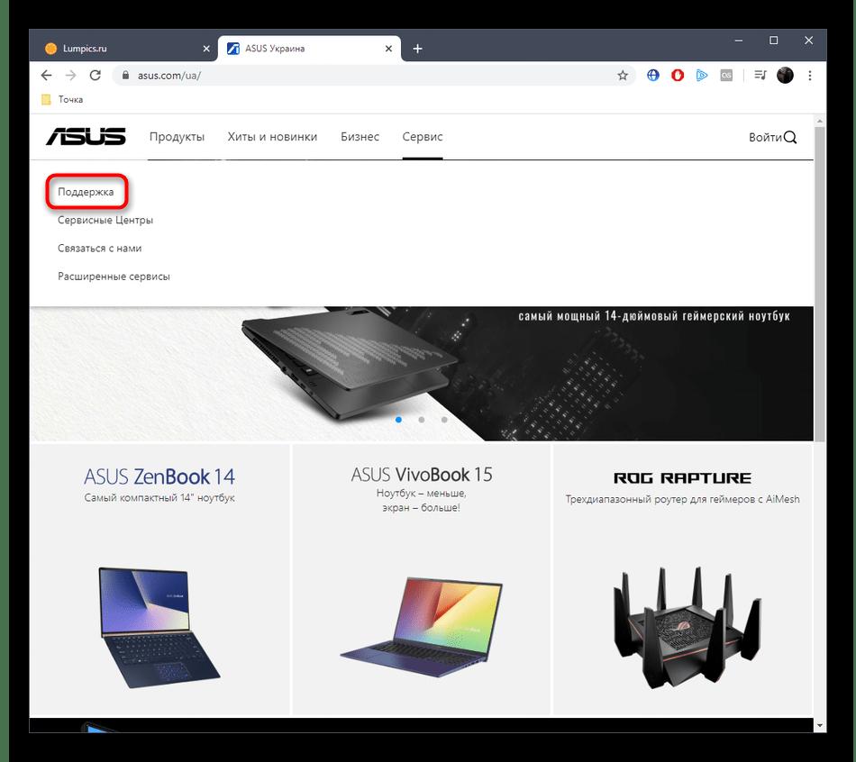 Переход к поддержке на сайте производителя ноутбука с видеокартой NVIDIA GeForce GT 620M