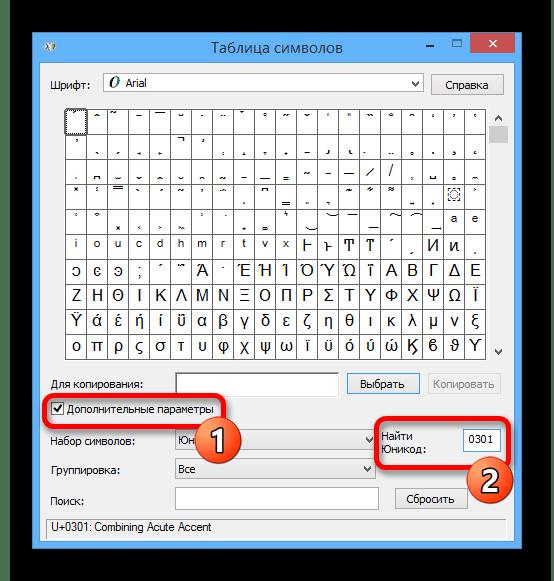 Переход к поиску ударения в Таблице символов Windows