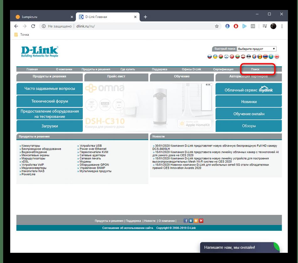 Переход к поиску устройства D-Link DFE-520TX на официальном сайте для скачивания драйверов