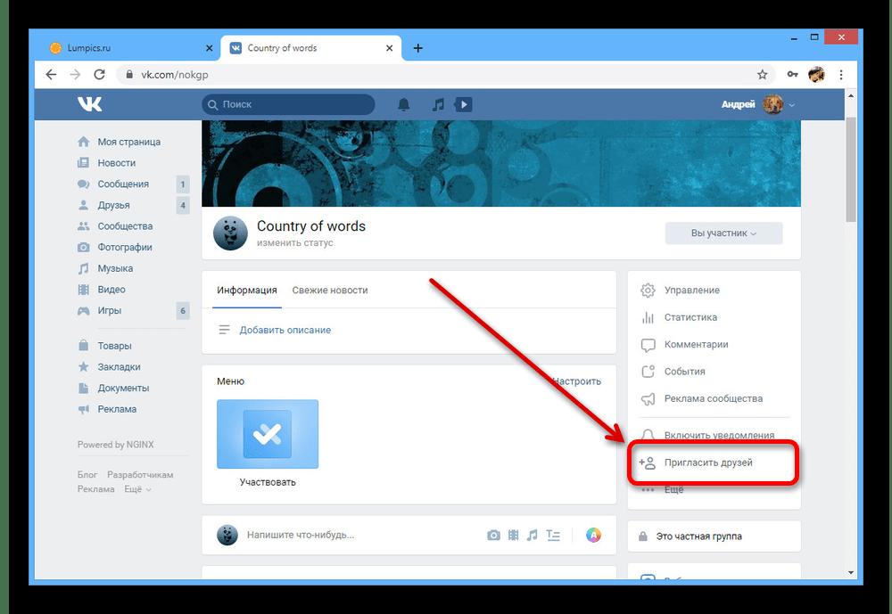 Переход к приглашению людей в группу на сайте ВКонтакте