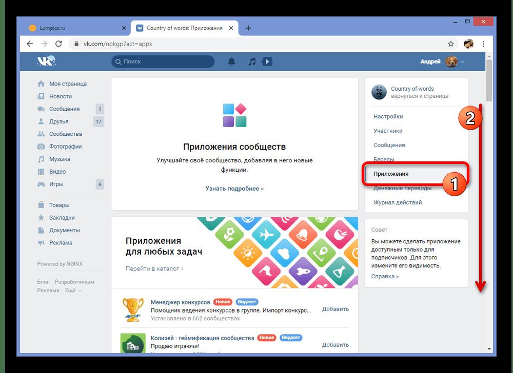 Переход к приложениям в настройках группы ВКонтакте