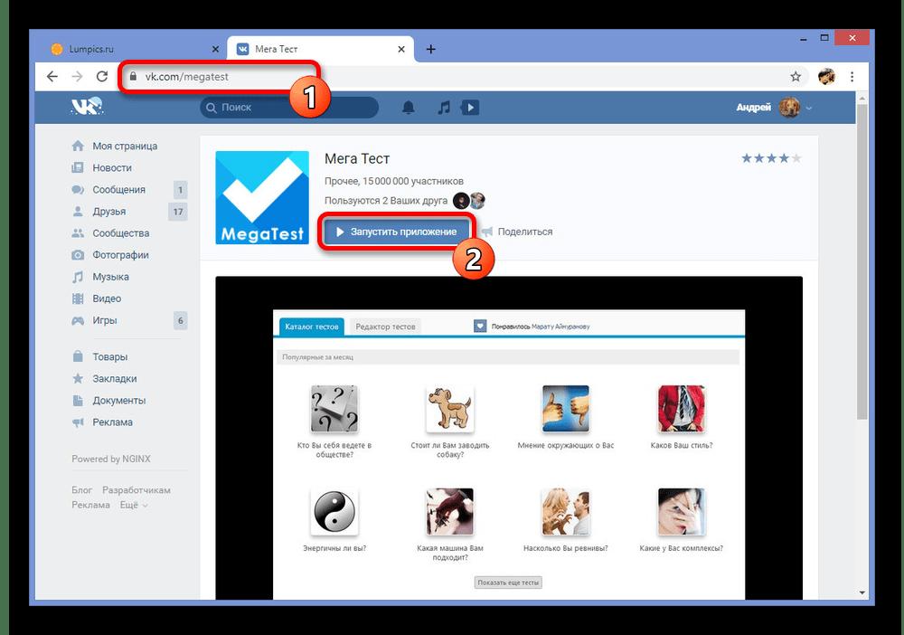 Переход к приложению МегаТест на сайте ВКонтакте