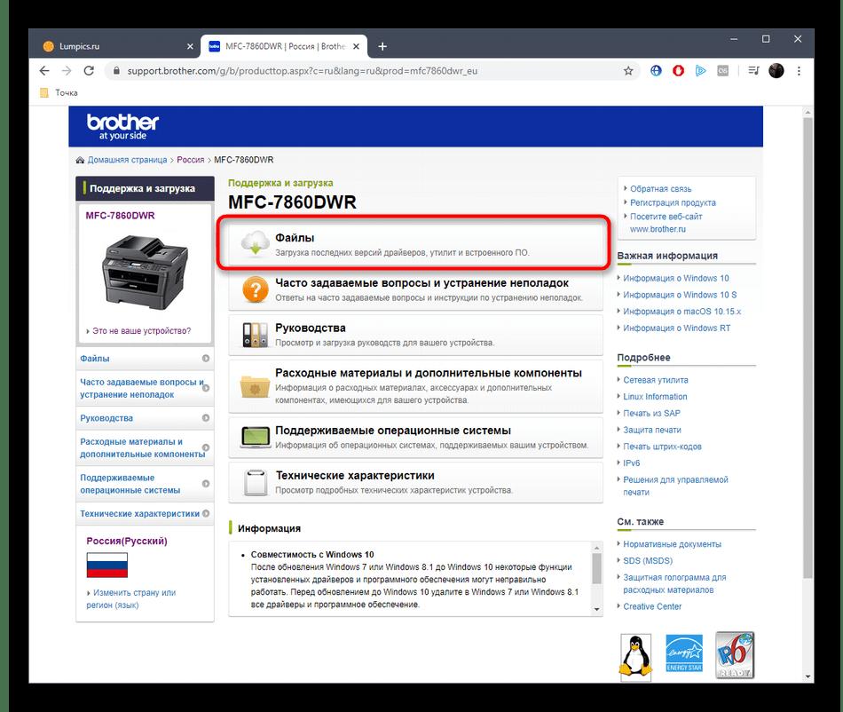 Переход к просмотру списка файлов для принтера Brother Brother MFC-7860DWR на официальном сайте