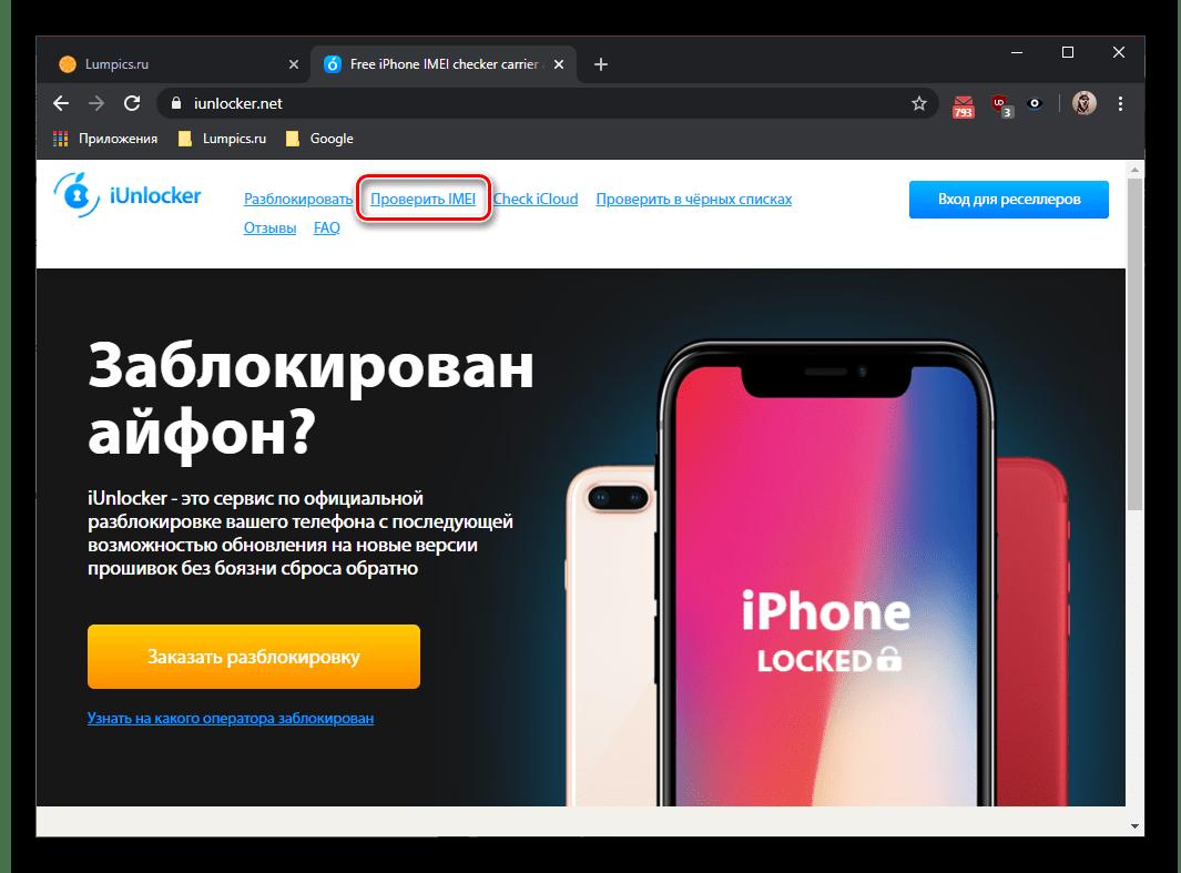 Переход к проверке iPad по серийному номеру на сайте iUnlocker
