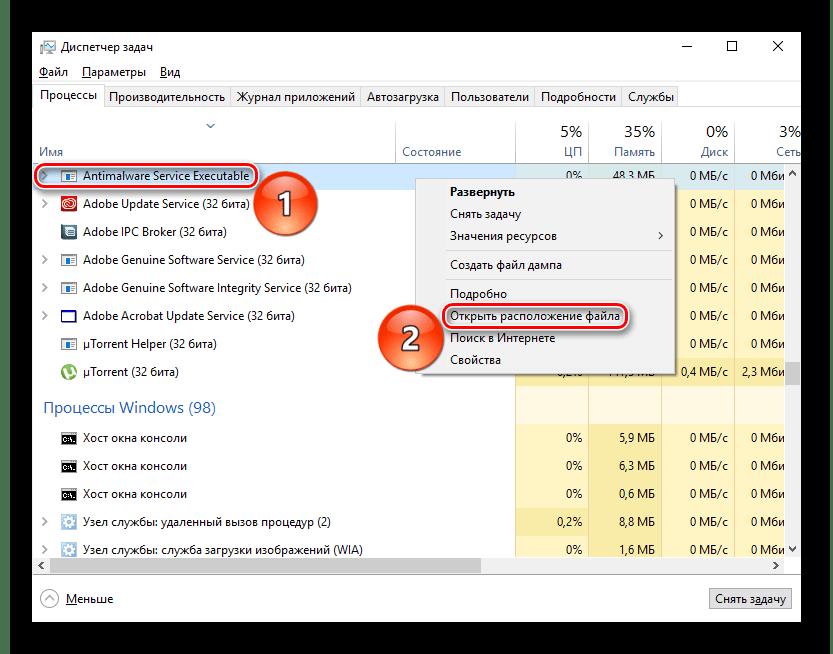 Переход к расположению файла процесса через Диспетчер задач