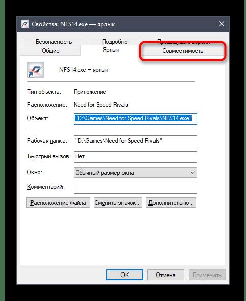 Переход к раздел Совместимость для исправления проблем с опцией DirectPlay в Windows 10