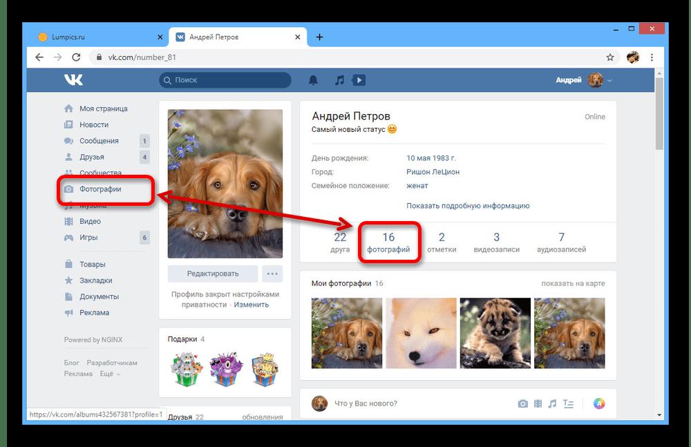 Переход к разделу Фотографии на сайте ВКонтакте