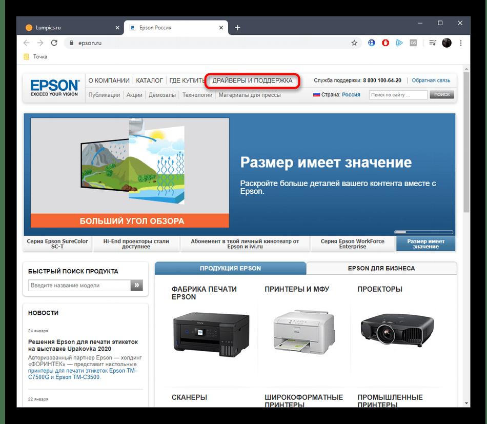 Переход к разделу поддержки на официальном сайте для скачивания драйверов Epson L110