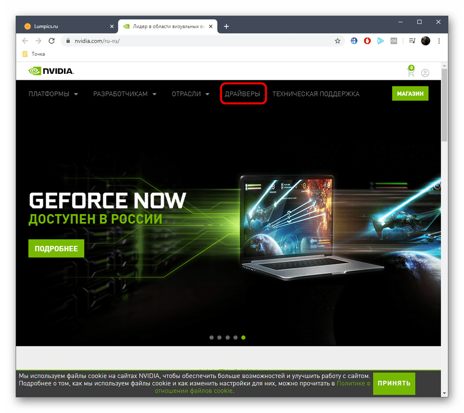 Переход к разделу с драйверами для скачивания ПО NVIDIA GeForce GTX 760 на официальном сайте