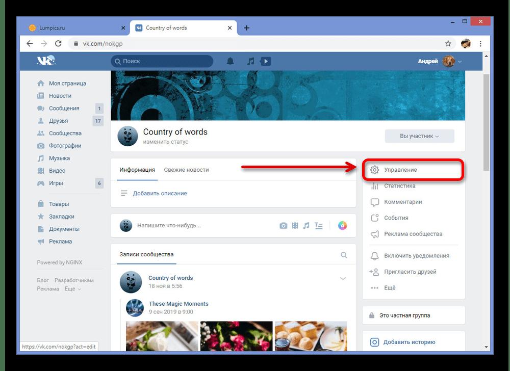 Переход к разделу Управление в группе ВКонтакте