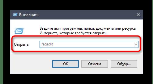 Переход к редактору реестра для отключения игрового режима в Windows 10