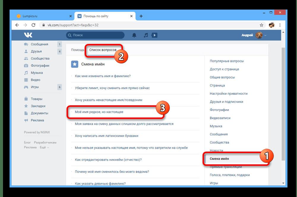Переход к решению проблем со сменой имени ВКонтакте