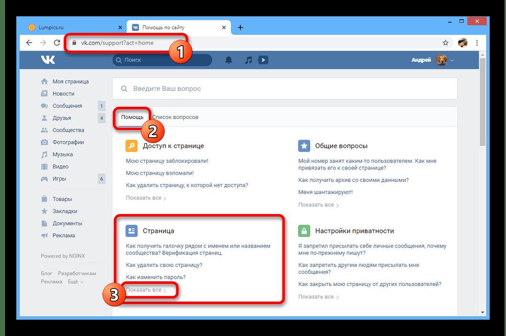 Переход к решению проблем со страницей на сайте ВКонтакте