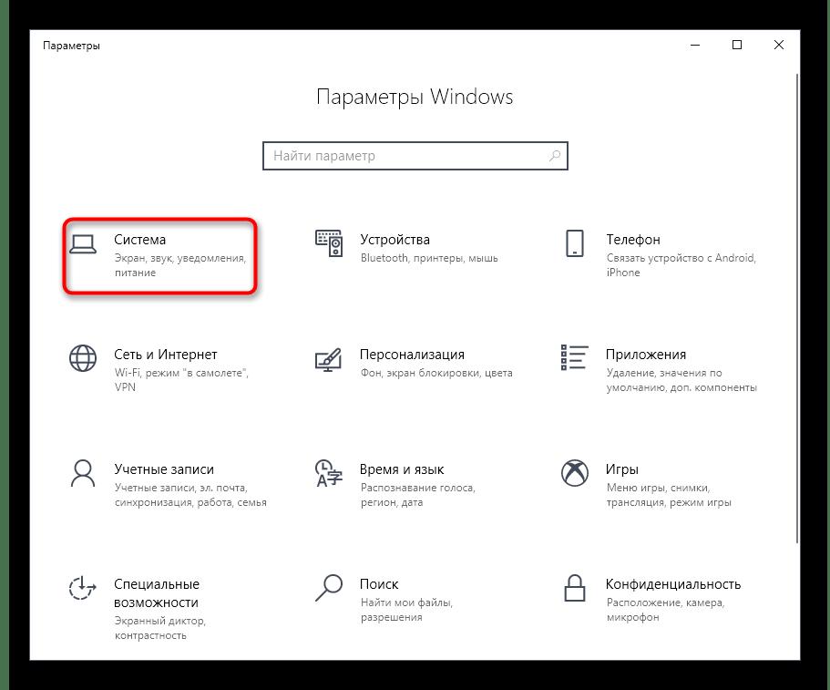 Переход к системным настройкам через меню Параметры в Windows 10