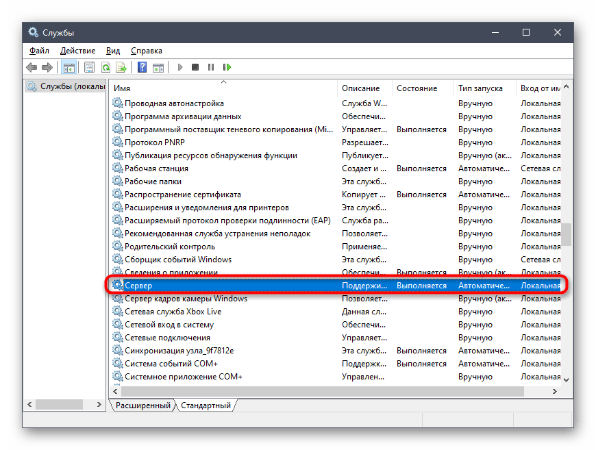 Переход к службе Сервер для исправления ошибки Служба Net View не запущена в Windows 10