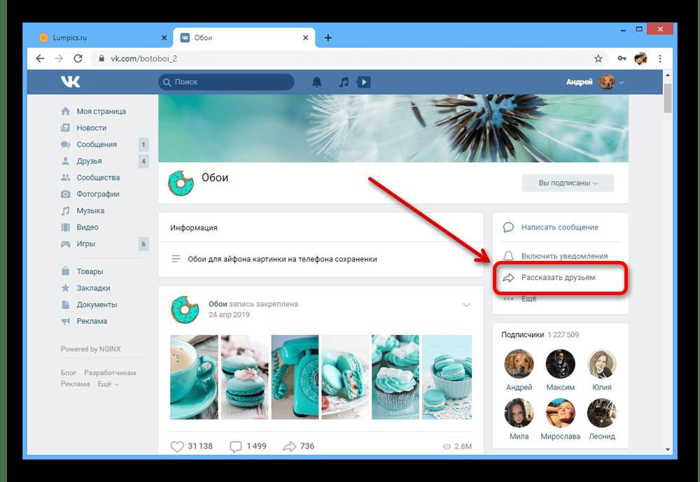 Переход к созданию репоста из паблика на сайте ВКонтакте
