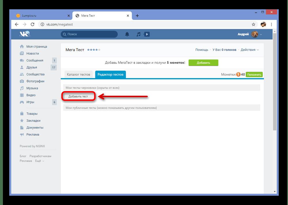 Переход к созданию теста в приложении МегаТест ВКонтакте